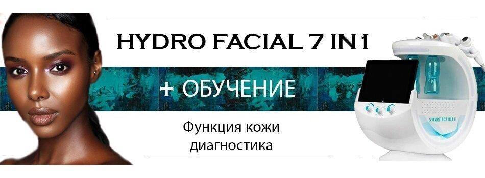 Hydro facial 7 in 1